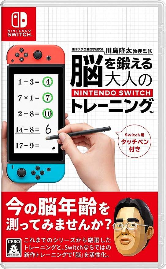 Dr Kawashima Brain Training NINTENDO SWITCH REGION FREE JAPANESE ...