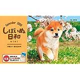 <卓上>しばいぬ日和 mini (インプレスカレンダー2020)