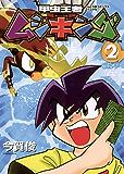 甲虫王者ムシキング(2) (てんとう虫コミックススペシャル)