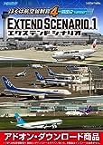 ぼくは航空管制官4羽田2エクステンドシナリオ1|ダウンロード版