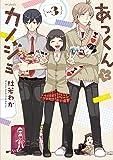 あっくんとカノジョ 3 (MFコミックス ジーンシリーズ)