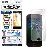 Motorola(モトローラ) Moto G5 Plus フィルム ASDEC【ノングレアフィルム 3】・防指紋・気泡消失・映り込み防止・アンチグレア・日本製 NGB-MMG5P (Moto G5 Plus , マットフィルム)