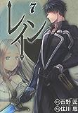 レイン 7巻 (コミックブレイド)