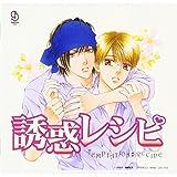 BiNETSUシリーズ「誘惑レシピ」ドラマアルバムCD