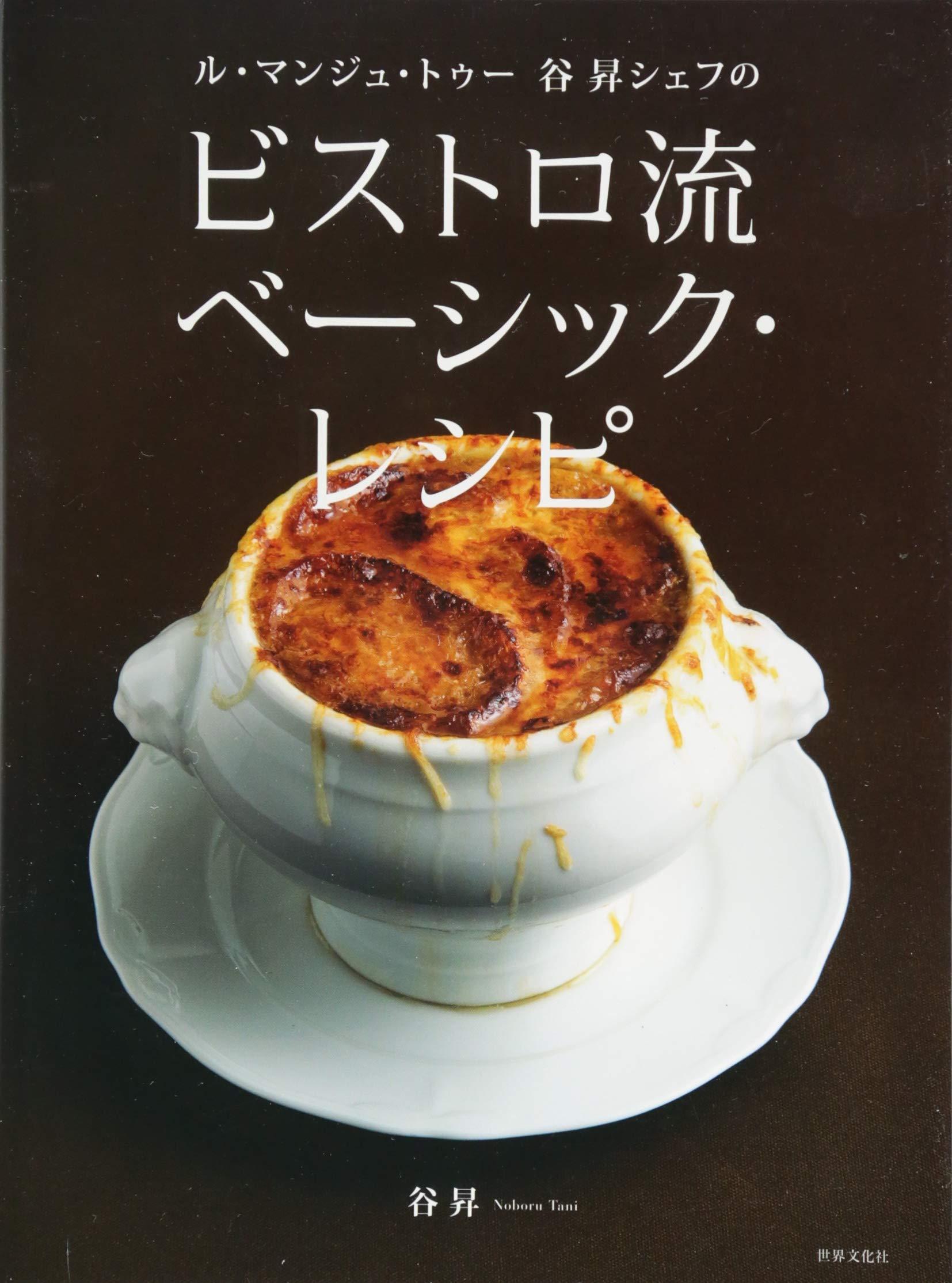 昇 レシピ 谷