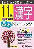 小学 基本トレーニング 漢字11級: 1日1枚・30日で完成