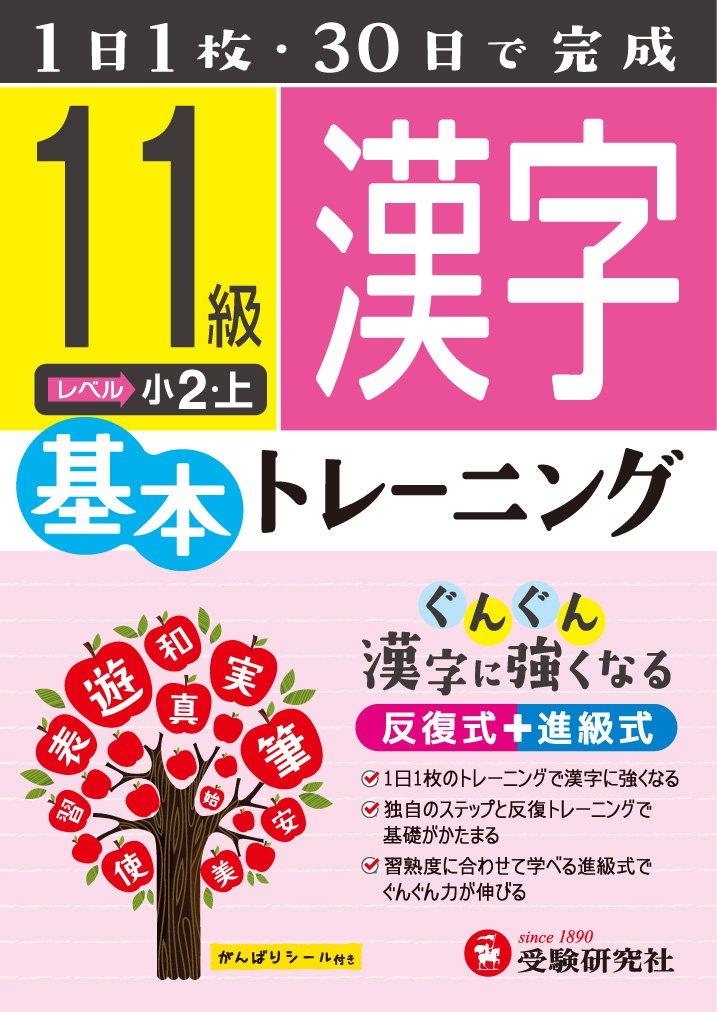 漢字基本トレーニング