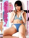 松嶋ののか DVD『先生が好き!』