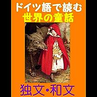 ドイツ語で読む世界の童話(German Edition)