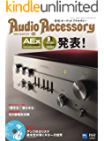 AudioAccessory(オーディオアクセサリー) 175号 (2019-11-24) [雑誌]
