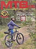 MTB日和 Vol.37 (タツミムック)