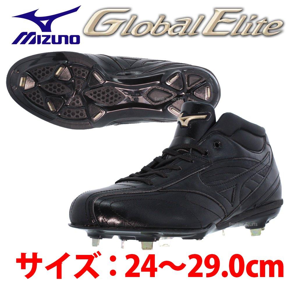 ミズノ(MIZUNO) グローバルエリートCQ MC(ブラック/ブラック) 11GM151300 B01CFCL50E 27.5cm|ブラック×ブラック ブラック×ブラック 27.5cm