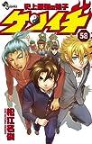 史上最強の弟子 ケンイチ 58 (少年サンデーコミックス)