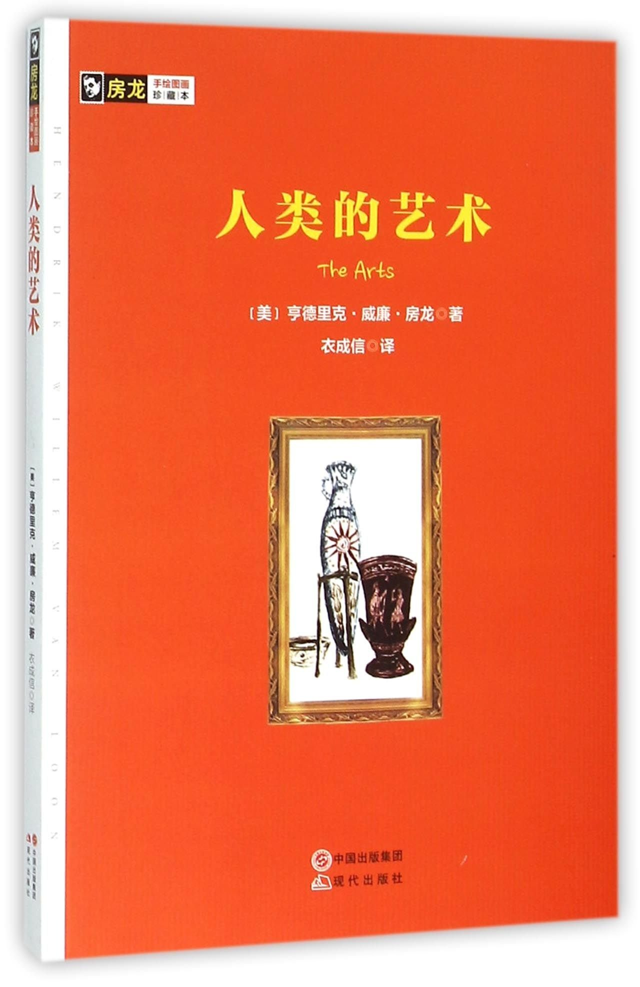 The Arts (Chinese Edition) PDF
