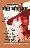 शहीदेआजम की जेल नोटबुक | Shaheed-e-Azam ki Jail Notebook