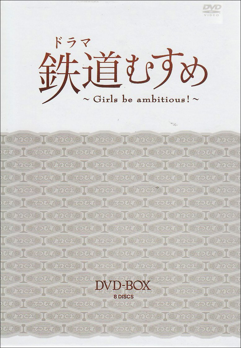 ドラマ 鉄道むすめ ~Girls be ambitious!~DVD-BOX(DX版) B001LR3DJQ