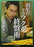 羽生のミラクル終盤術 (将棋連盟文庫)