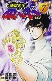 地獄先生ぬ~べ~NEO 7 (ジャンプコミックス)