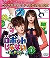 ロボットじゃない~君に夢中!~ BOX1(コンプリート・シンプルDVD‐BOX5,000円シリーズ)(期間限定生産)