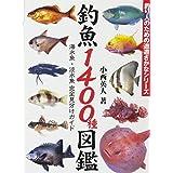 釣魚1400種図鑑 海水魚・淡水魚完全見分けガイド (釣り人のための遊遊さかなシリーズ)