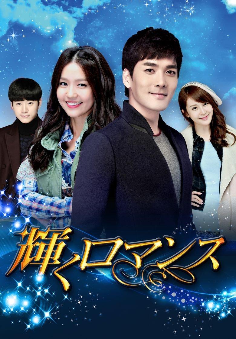 輝くロマンス DVD-BOX5(7枚組) B011XUMHHO