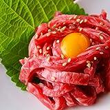 生食用 宮崎県産 黒毛和牛ユッケ50g×2袋 (厚生労働省 新基準で製造した商品です。)