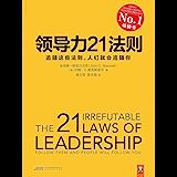领导力21法则:追随这些法则,人们就会追随你(领导力经典必读书目,全球领导力大师John C.Maxwell博士集大成之作。美国Amazon、《福布斯》、《纽约时报》、《商业周刊》、《华尔街日报》经典畅销书 )