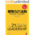 领导力21法则:追随这些法则,人们就会追随你(全球领导力大师John C.Maxwell博士集大成之作。 )