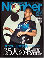 Number(ナンバー)928号 サッカー日本代表 35人の物語 (Sports Graphic Number(スポーツ・グラフィック ナンバー)) 雑誌