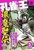 孔雀王退魔聖伝 5 新たなる道 (ミッシィコミックス)