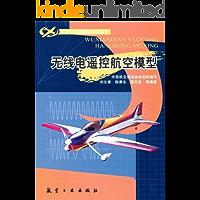无线电遥控航空模型