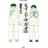 モリのアサガオ 番外編 (アクションコミックス)