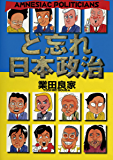 ど忘れ日本政治 (ビッグコミックススペシャル)