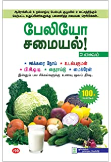 Buy paleo samayal asaivam non vegetarian paleo recipes tamil paleo samayal saivam vegetarian paleo recipes tamil edition forumfinder Image collections