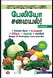 Paleo Samayal - Saivam: Vegetarian Paleo Recipes  (Tamil Edition)