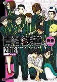 青春鉄道2016年度版 (MFコミックス ジーンシリーズ)