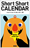 ショートショート・カレンダー1月
