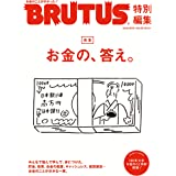 BRUTUS特別編集 合本 お金の、答え。(マガジンハウスムック)