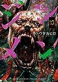 ジンメン (10) (サンデーうぇぶりSSC)