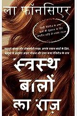 Swasth Baalon ka Raaz Hardcover