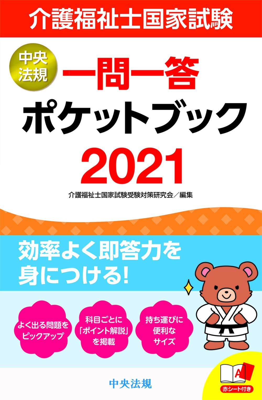 士 福祉 試験 介護 2021