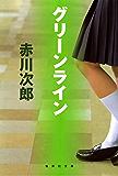 グリーンライン (集英社文庫)