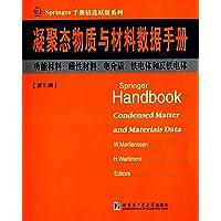 凝聚态与材料数据手册(第5册)·功能材料:磁材料、电介质、铁电体和反铁电体