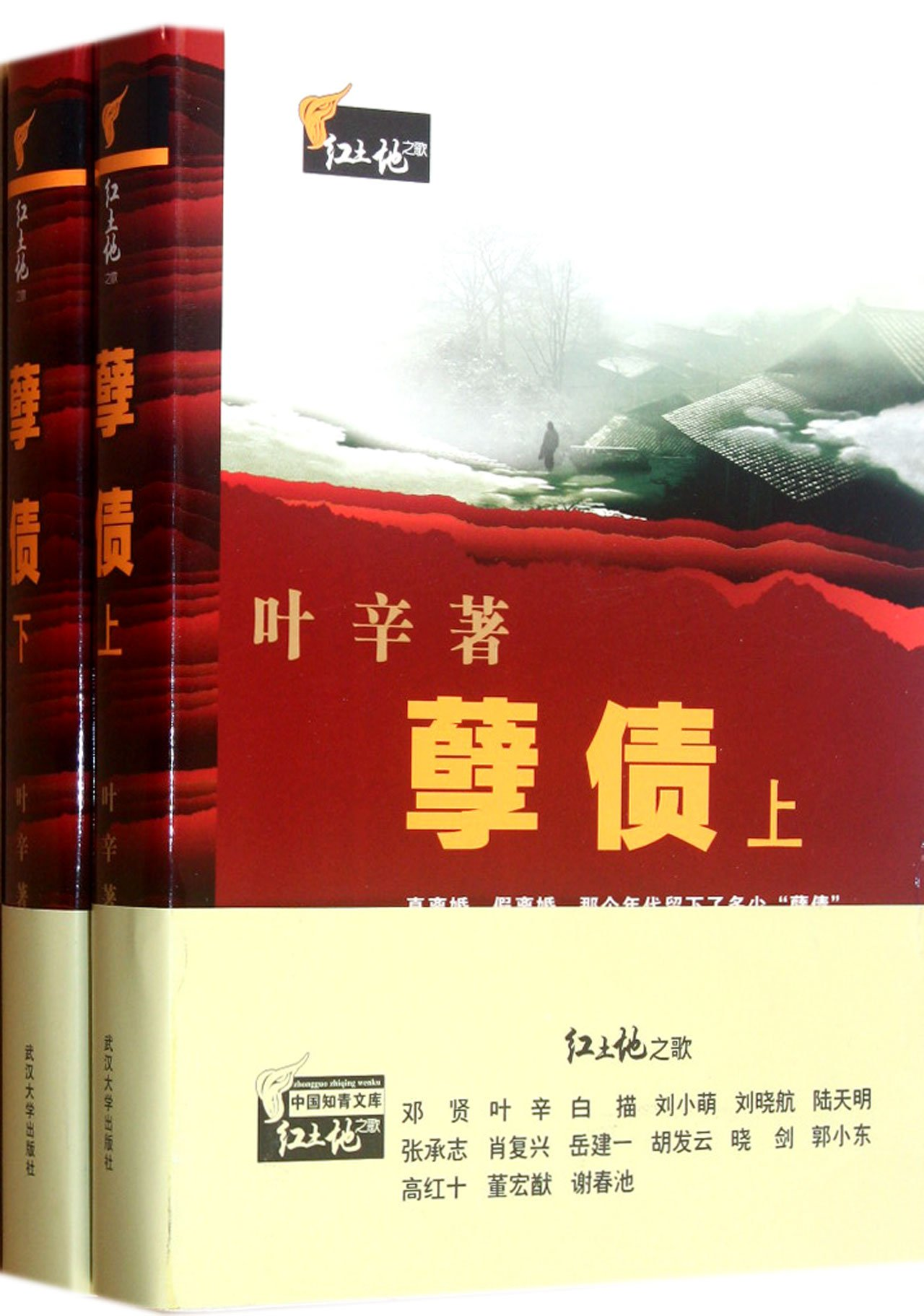Download Sinful Debt-Songs of Red Soil-2 Volumes (Chinese Edition) ebook