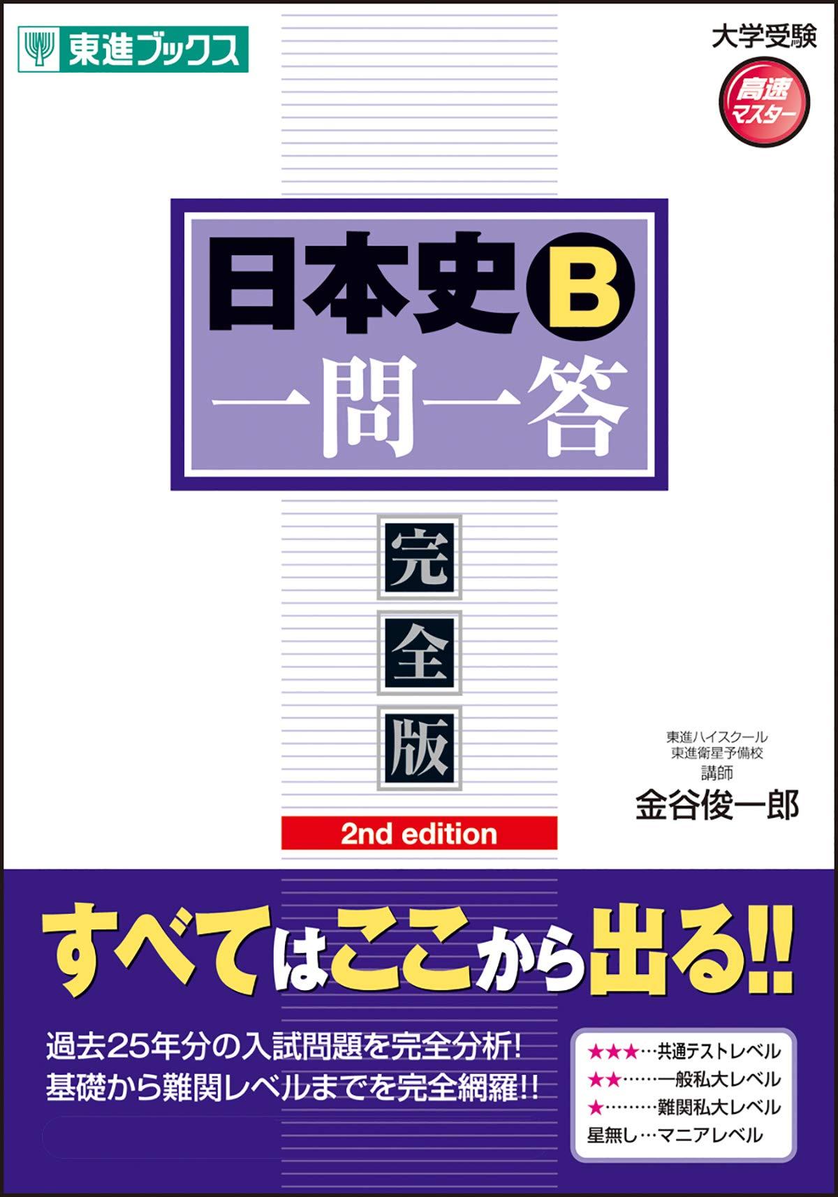 『日本史B一問一答』の概要