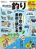 はじめての釣り for Beginners (100%ムックシリーズ)