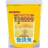 【精米】無洗米熊本ヒノヒカリ2kg