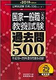 国家一般職[大卒] 教養試験 過去問500 2019年度 (公務員試験 合格の500シリーズ3)
