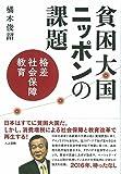 貧困大国ニッポンの課題: 格差、社会保障、教育