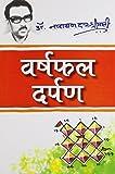 Varshphal Darpan